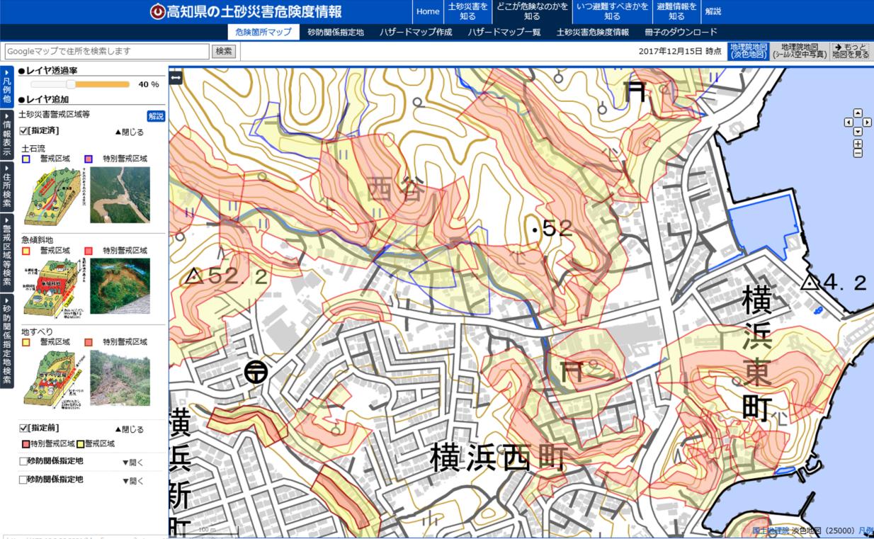 神戸 市 区域 土砂 災害 警戒